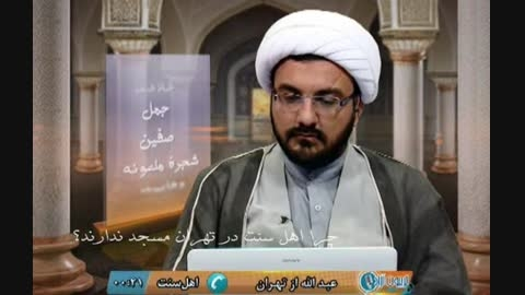 چرا اهل سنت در تهران مسجد ندارند؟