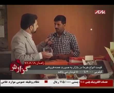 انواع خرما در ایران
