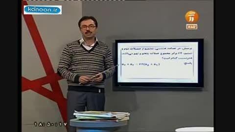 تدریس تصاعد هندسی - آرش رحیمی