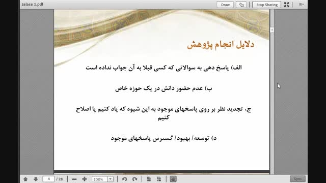 دوره آموزشی آشنایی با اصول مقاله نویسی (جلسه اول)
