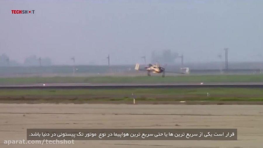 معرفی سریع ترین هواپیمای اختصاصی جهان با زیرنویس فارسی