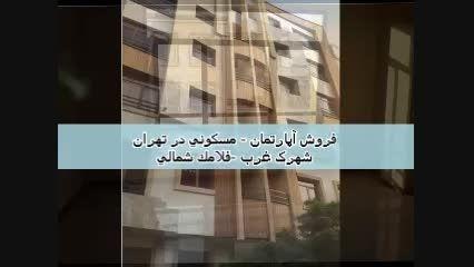 فروش آپارتمان مسکونی دیدنی در تهران شهرک غرب فلامک