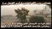 نبرد گروه های مسلح شیعه با نظامیان آمریکایی در عراق 3
