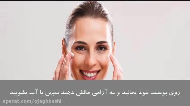 پاک کننده طبیعی برای پوست صورت