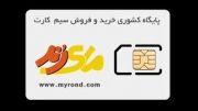 پایگاه کشوری خرید و فروش سیم کارت