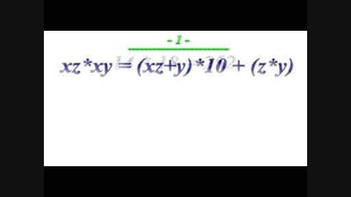 Multiply numbers between 11 and 19