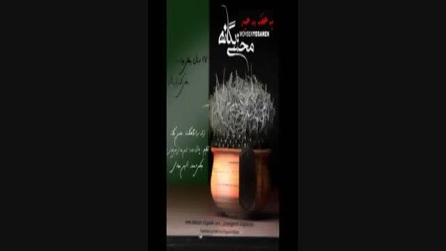 محسن یگانه..............یه هفته به عید