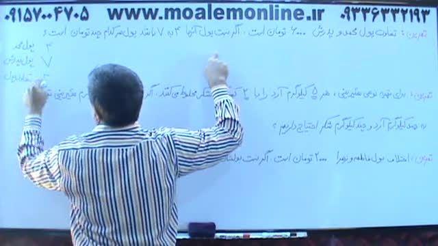 آموزش ریاضی پنجم دبستان جدید التالیف