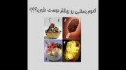کدوم بستنی رو دوست داری ؟ نظر سنجی (2)