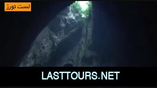 غار هنگ سان دونگ ویتنام