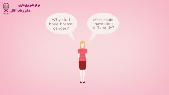 سرطان پستان - قسمت هفتم - چرا من سرطان پستان گرفتم؟