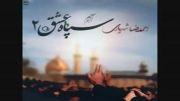 آلبوم جدید احمدرضا شهریاری با نام سپاه عشق