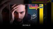 آهنگ جدید و بسیار زیبا و شنیدنی حامد محضرنیا به نام شب یلدا