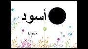 عربی | رنگ | پایه هفتم