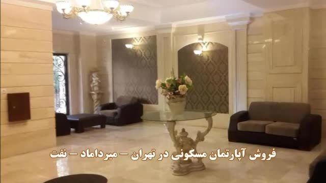 فروش آپارتمان در تهران- میرداماد - نفت ( مجلل و بینظیر)