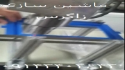 خط تولید كامل فیلتر هوای ماشین با دستگاه فول اتوماتیك