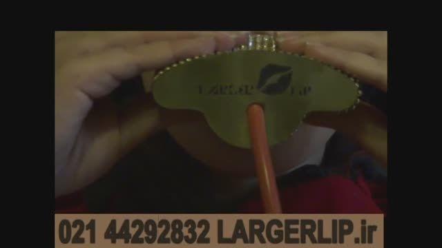 دستگاه پروتز لب لارجر لیپ