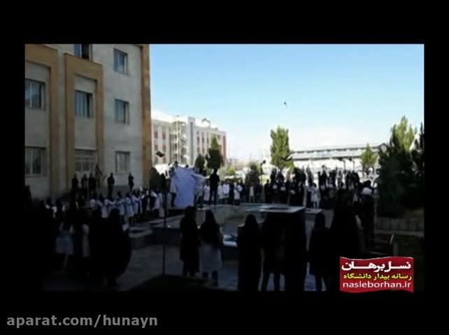 اعتراض دانشجویان پرستاری دانشگاه آزاد