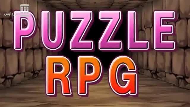 پازل و اژدها - Puzzle