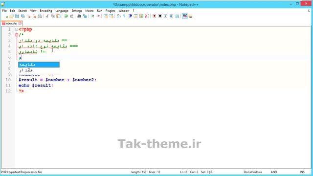 آموزش php – عملگرها در php (جلسه پانزدهم)