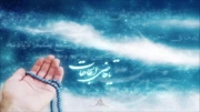 مناجات سحر در حرم علیّ بن موسی الرّضا -علیه السّلام