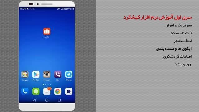 معرفی اپلیکیشن موبایل کیشگرد