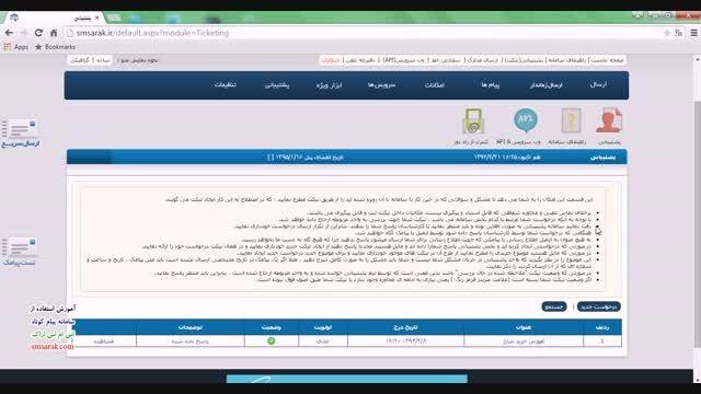 آموزش پشتیبانی از سایت پنل اس ام اس