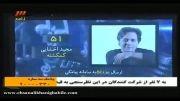 حضور مهدی یراحی پارت دوم در برنامه سه ستاره ( پارت دوم )