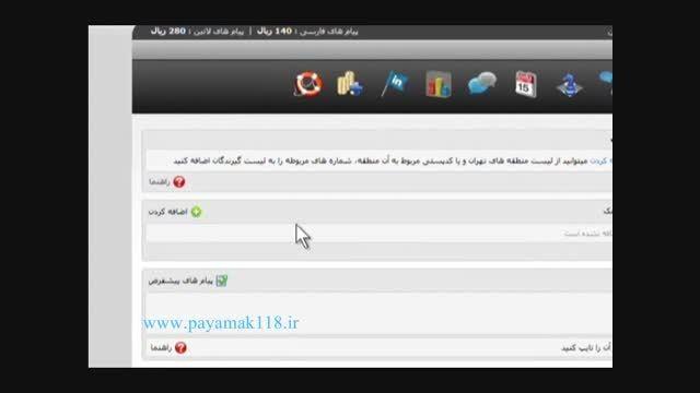 ویدئو 26 : ارسال از طریق کدپستی (تهران و کرج)