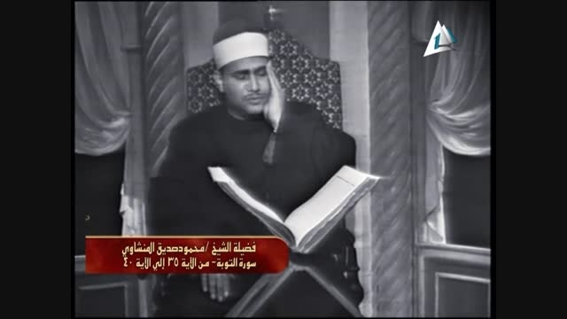 تلاوت سوره توبه استاد محمود صدیق منشاوی 1975م