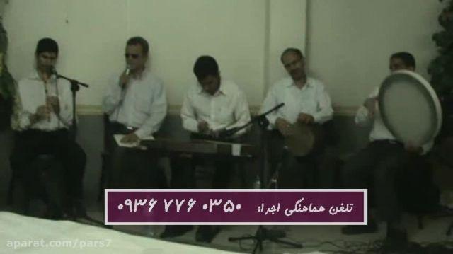 گروه موسیقی آسمان روشن شیراز - نای گلم - ترانه شیرازی