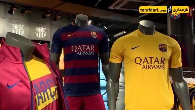 رونمایی از پیراهن های ویژه بارسلونا برای لیگ قهرمانان