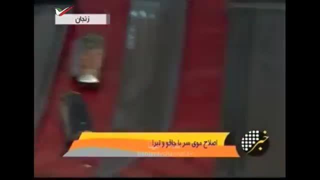 عجیب ترین روش اصلاح موی سر با تبر در ایران!