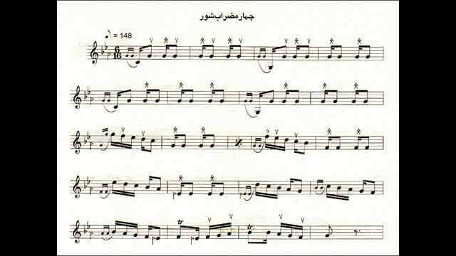 استاد رضا شفیعیان - چهارمضراب شور
