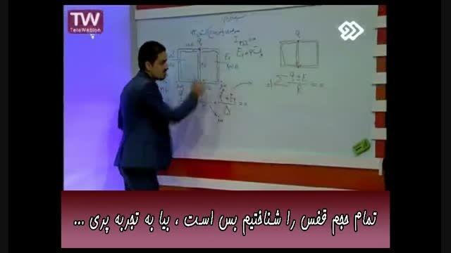آموزش درس فیزیک بصورت حرفه ای برای کنکور ۷