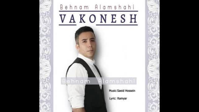 آهنگ جدید بهنام علمشاهی به نام واکنش