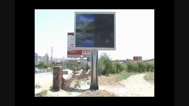 تلویزیون شهری دات 14 و 16 متر ساخت گروه  صنعتی SSCO