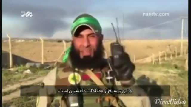 شنود بیسیم داعش توسط ابوعزرائیل