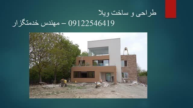 طراحی و بازسازی ساختمان - ساخت ویلا و استخر