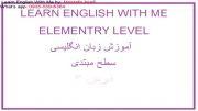 آموزش زبان انگلیسی برای مبتدیان - درس 3
