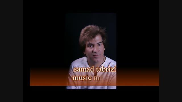 آهنگ شاد ارکستری ای تازه عروس اجرای زنده صمد تبریزی