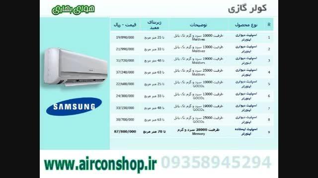 تخفیف لیست قیمت کولر گازی سامسونگ samsung