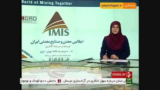 نخستین همایش معدن و صنایع معدنی ایران