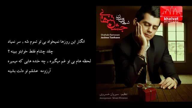 شهاب رمضان لحظه ها(همراه با متن آهنگ)