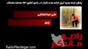 علی عبدالمالکی پاییز - رادیو ماندگار
