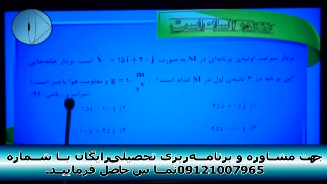 حل تکنیکی تست های فیزیک کنکور با مهندس امیر مسعودی-56