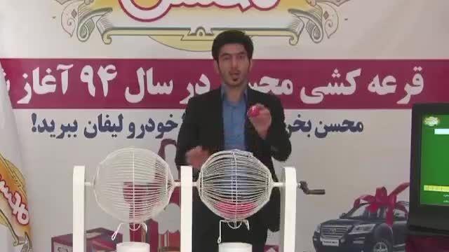 ششمین مرحله قرعه کشی جشنواره بهاره محسن