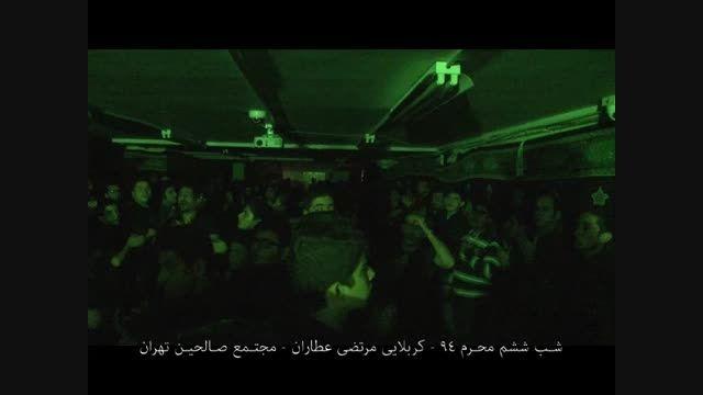 شب ششم محرم 94 -مجتمع صالحین- کربلایی مرتضی عطاران(3)