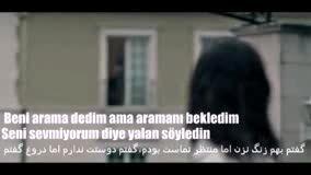 aramanı bekledim اسماعیل یاکا با دو زیرنویس ترکی،فارسی