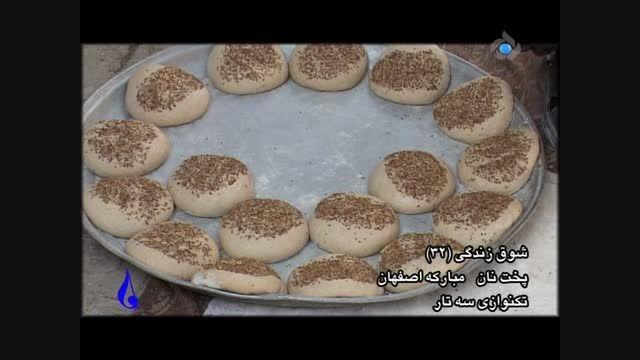 پخت نان سنتی